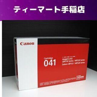 新品未開封 キャノン トナーカートリッジ 041 純正 2019...