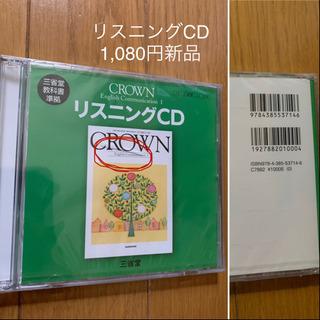 【今週400円】【新品】【定価1,080円】『リスニングCD』