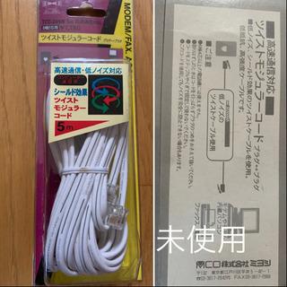 【今週500円】【新品】『モジュラートコード』