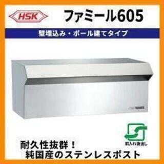 【未使用】ハッピー金属工業 ステンレスポスト 605 郵便ポスト...
