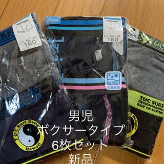 【今週6枚入り1,500円】【新品】『ボクサータイプ160センチ...