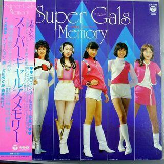 LPレコード 特撮美女グラフティ Super Gals Memo...