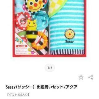 【値下げました】新品未使用 Sassyサッシー出産祝いギフト