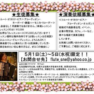 5/1~5/5【稚内】フルート・オカリナ・アコーディオン・ピアノ...