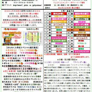 【寿湯】4月のスケジュール表‼️
