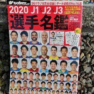 【ネット決済】【値下げ】選手名鑑 サッカーダイジェスト11年間分