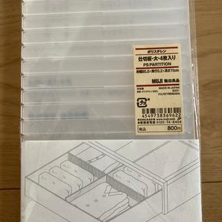 【ネット決済】お値下げ半額❗️無印良品(800円)仕切り版 2個セット