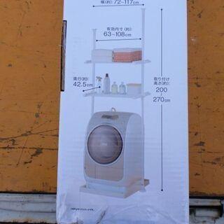 洗濯機置き場用のツッパリ型 収納棚 未使用状態