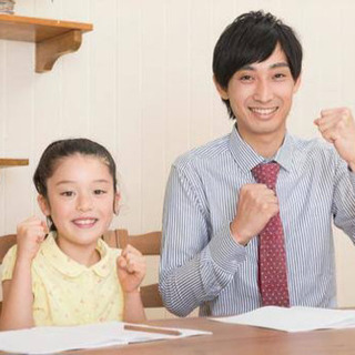 【慶應卒】家庭教師やります!