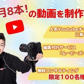 【無料】チャンネル登録者が2倍!Youtubeセミナー