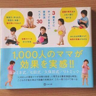 ●育児本●3歳までにやっておきたい育児法ベスト30 知育 幼児教...