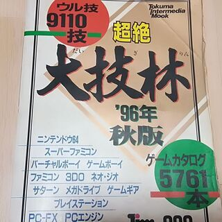 1996年秋版超絶大技林約1000ページ、国語辞書並み大きさ分厚く