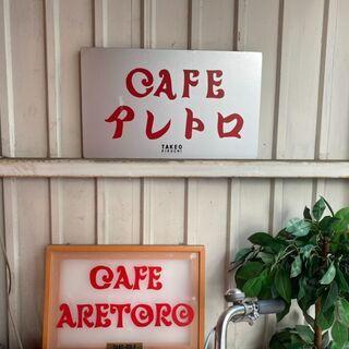 ☕【レトロで居心地の良い喫茶店】CAFEアレトロ☕