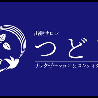 """【出張サロン】""""ゆらす""""身体リラクゼーション(福岡市・糸島市)"""