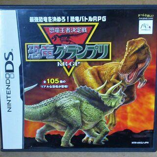 ☆DS/恐竜王者決定戦 恐竜グランプリ◆最強恐竜を決めろ!恐竜バ...
