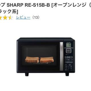 【無料】シャープ 電子レンジ オーブンレンジ