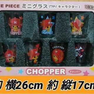 【ネット決済】チョッパー ミニグラスセット
