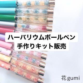 ハーバリウムボールペン手作りキット発売