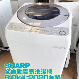 ⑮SHARP 全自動電気洗濯機 8.0kg 2020年製 ES-...