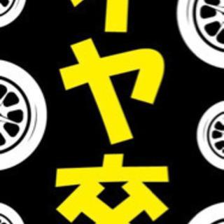 タイヤやオイル交換など 香取市