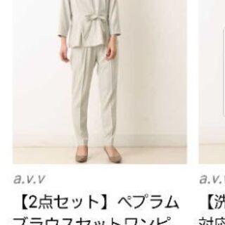 【タグつき新品未使用】a.v.vセットアップ