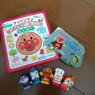 アンパンマン本2冊と指人形の三点セット!