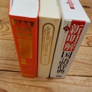 【ネット決済】国語辞典、英和辞典