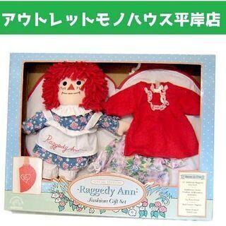 ラガディ アン Fashion Gift Set ファッションギ...