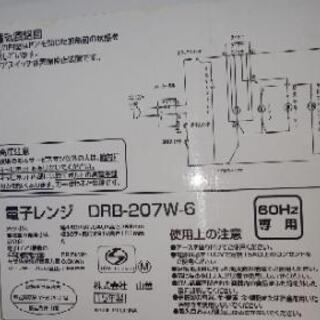 電子レンジ - 家電