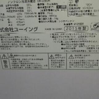 小型冷蔵庫【引き渡し者決定】 − 山口県