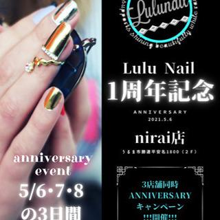 1周年✨Lulu Nail -nirai-うるま市