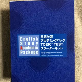 ⭐️お値下げ‼️ ⭐️英語学習アカデミックパック TOEI…
