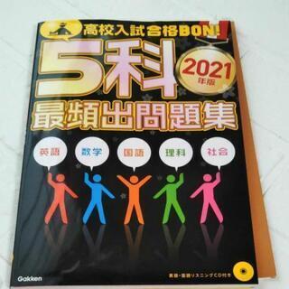 「高校入試合格BON!5科最頻出問題集 2021年版」