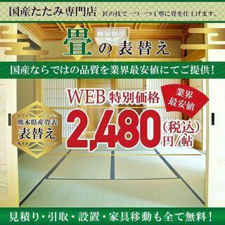 地域密着!畳・襖・障子・網戸の張替えは国産畳専門店 まつえい畳店...