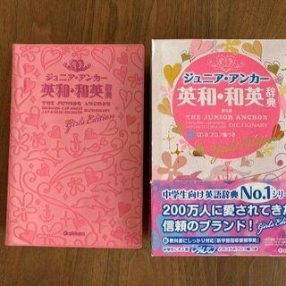 美品☆ジュニアアンカー 英和・和英辞典 第5版
