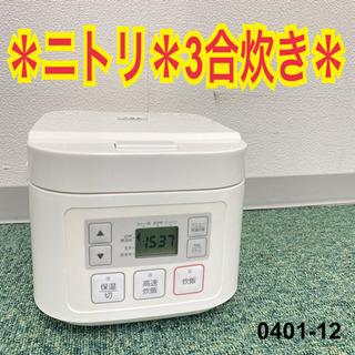 【ご来店限定】*ニトリ 3合炊き炊飯器*0401-12