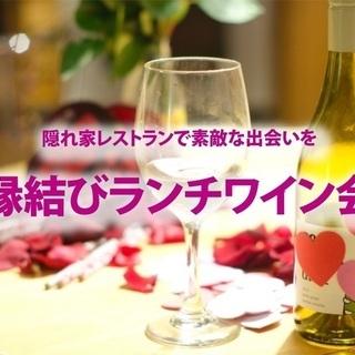 4月17日(土)20〜30代独身限定!「 縁結びランチワイン会」...