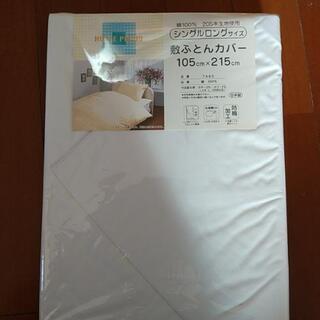 新品☆敷き布団カバー