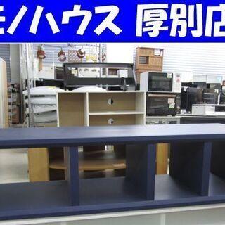 テレビボード 幅150㎝×奥行46.5㎝×高さ38㎝ 青/ブルー...