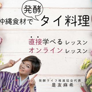 沖縄食材で発酵タイ料理 直接学べるレッスン/オンラインレッスン