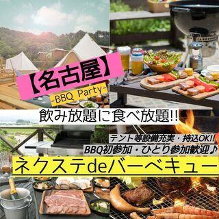 10 /31(日曜)【ハロウィンBBQ・毎月開催BBQ・名古屋】...