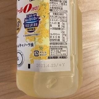 【未開封】サラダ油 - 文京区