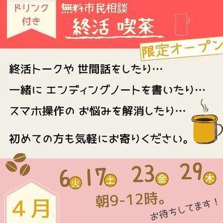 【無料市民相談】終活喫茶~知っておきたい「万が一」の時のこと~
