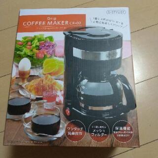 新品未使用  ドリップコーヒーメーカー