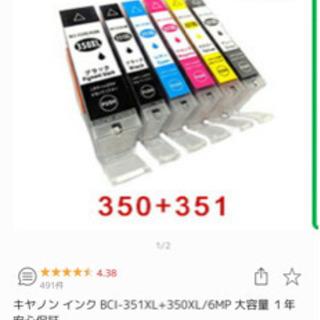Canon 互換インク