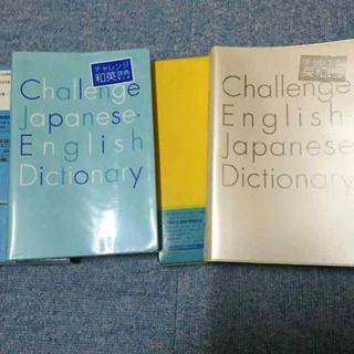 ちゃれんじ 英和辞典 和英辞典