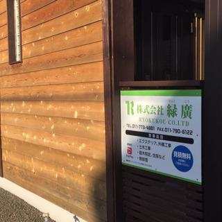 【2名決定❗️日払い可能‼️】 土木・造園補助スタッフ‼️ 日給...