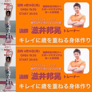 4月19日開催イベントチケット