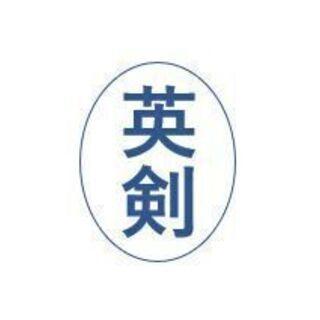 【満席御礼】TOEIC900点目標オンライン講座 第2期