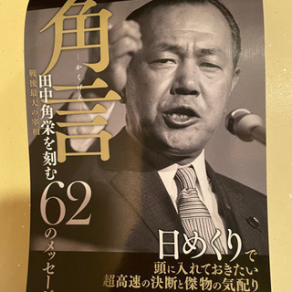 角言 田中角栄を刻む62のメッセージ 日めくりカレンダー